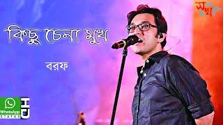 kichu-chena-mukh-whatsapp-status-anupam-roy-borof-sobar-khoka