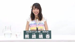 AKB48 45thシングル 選抜総選挙 アピールコメント SKE48 チームE所属 熊...