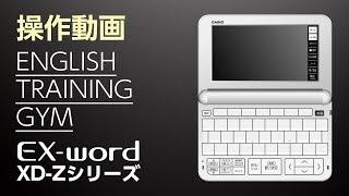 CASIO 電子辞書 EX-word(エクスワード)XD-Zシリーズの操作動画です。...