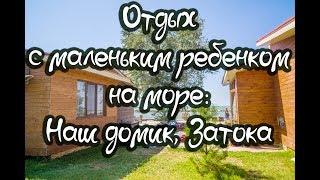 видео Отдых в Одесской области
