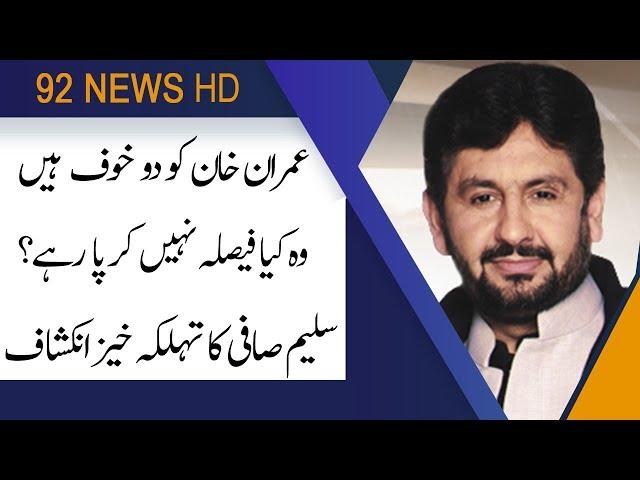 Imran Khan is afraid of consequences : Saleem Safi reveals | 12 November 2019 | 92NewsHD