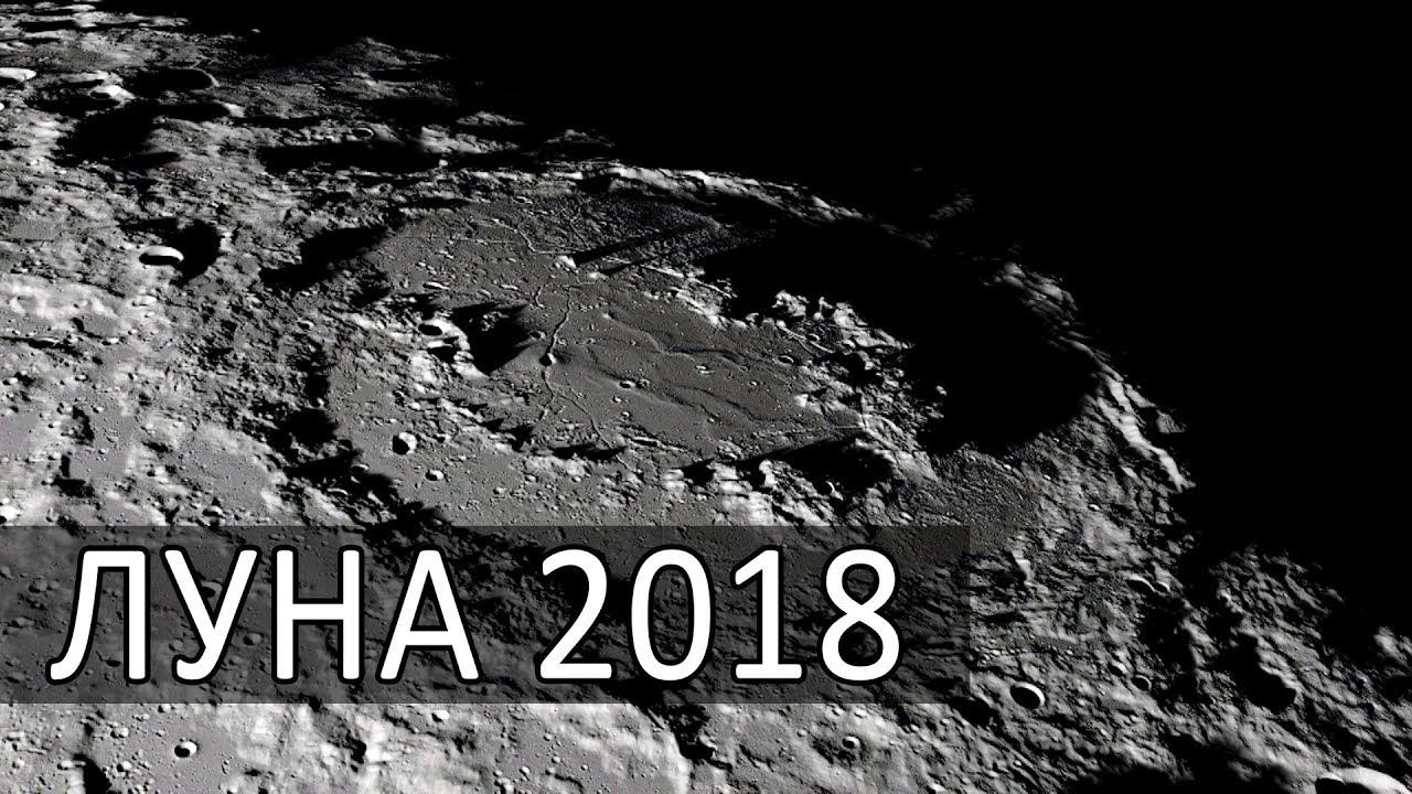 Топография Луны и визуализация истинного рельефа. Лунный орбитальный зонд NASA LRO