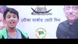 Kamal Bhai Er Hobei Joy | Nirbachon 2018 | (নির্বাচন ২০১৮)
