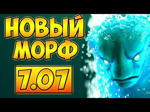 видео: rampage! НОВЫЙ МОРФ 7.07 ДОТА 2 █ morphling 7.07 dota 2