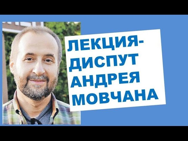 Лекция-диспут Андрея Мовчана