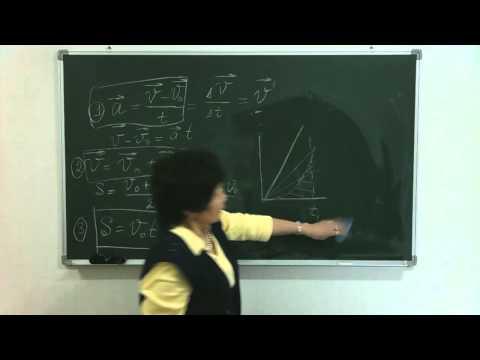 Физика - 1 сабақ - подготовка к ЕНТ - 11 класс