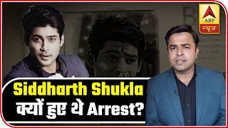 Bigg Boss 13: Why Was Siddharth Shukla Arrested By Cops? | ABP News