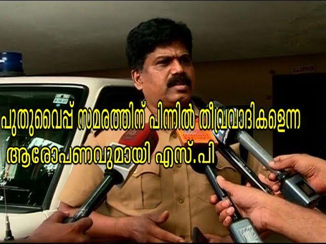 Ernakulam Rural SP AV George alleges terror Links to  Puthuvype protesters