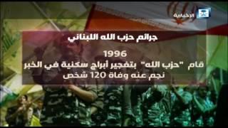 تاريخ حزب الله الدموي داخل لبنان وخارجها