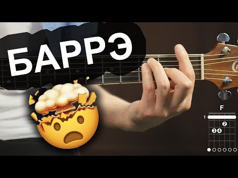 Как брать Баррэ 🤯   Уроки гитары