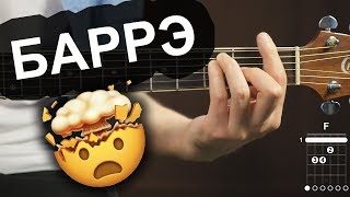 Как брать Баррэ 🤯 | Уроки гитары