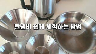탄냄비 쉽게 닦는법,스텐냄비첫세척_과탄산소다 사용법,스…