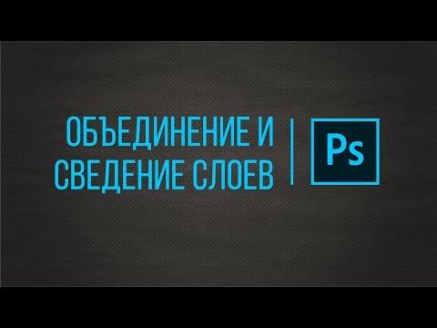 Как разъединить слои в фотошопе после объединения