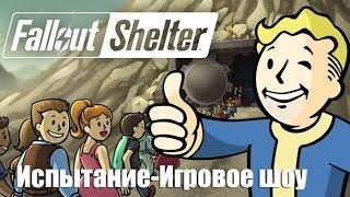 Fallout Shelter - Испытание- игровое шоу