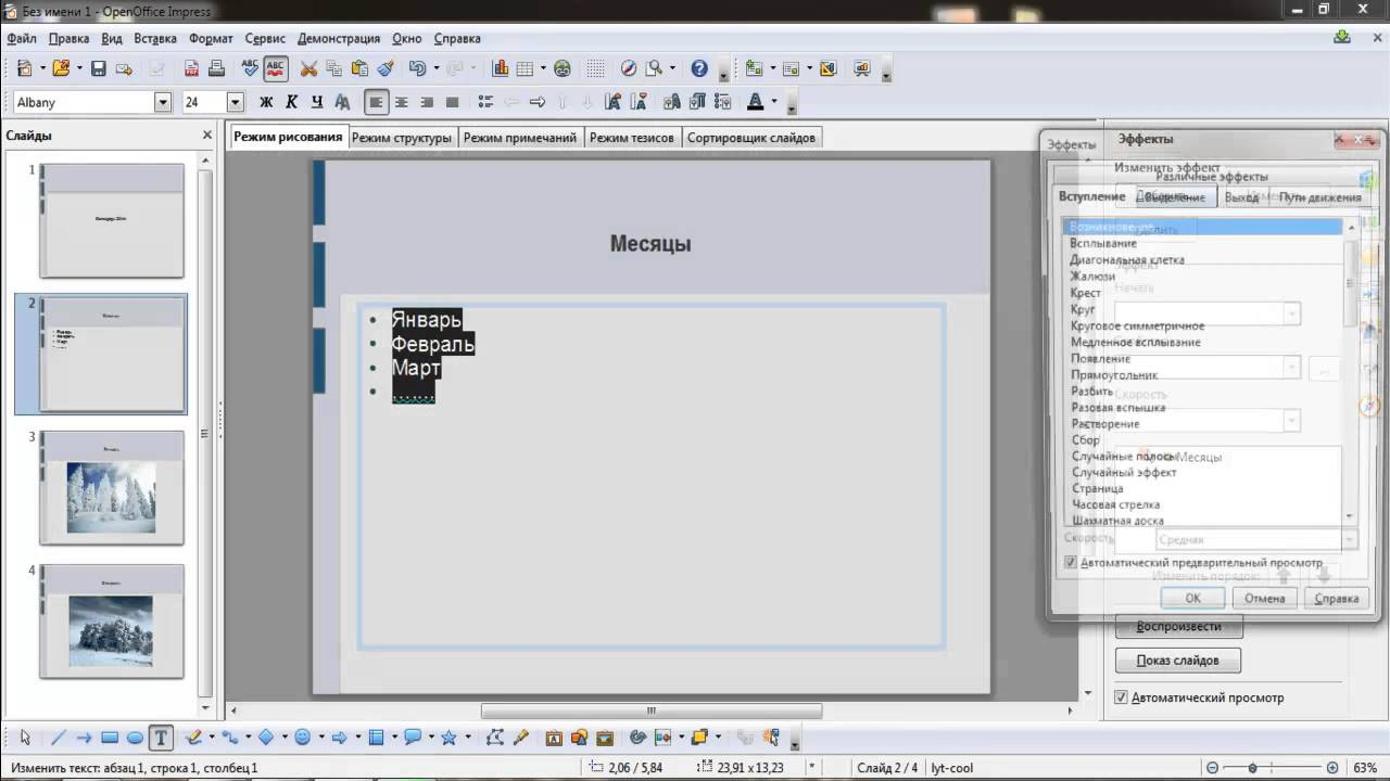 как сделать в презентации движущиеся картинки