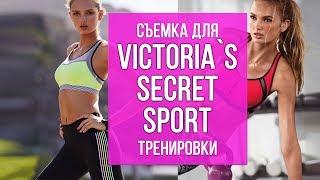 Съемка для Victorias Secret Sport, тренировки, завтрак модели Виктория Сикрет - Роми Стрейд. Romee