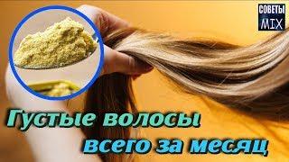 видео Маска с горчицей для роста волос: 10 эффективных рецептов