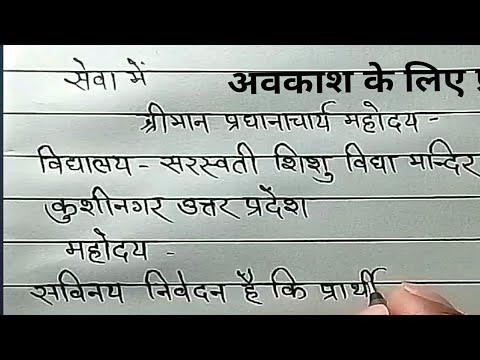 अवकाश के लिए प्रार्थना पत्र | How To Write Hindi Application For School | Leave Application In Hindi