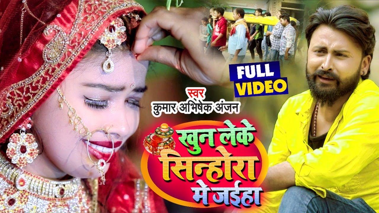 #VIDEO | रुला देने वाला दर्द भरा गीत | खून लेके सिन्होरा में जईहा | Kumar Abhishek Anjan | Sad Song