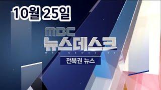 MBC 뉴스데스크 전북권 뉴스 2020.10.25(일)_ALL