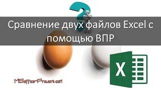 Сравнение двух файлов excel с помощью ВПР(В материале используются функции ЕСЛИ (http://msoffice-prowork.com/spravka-ms-excel/logicheskie-logical/esli-if/) и ВПР ..., 2014-01-25T00:19:26.000Z)