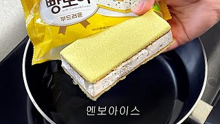 10 seconds ICE CUTLET