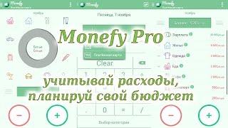 видео Программы для контроля личных финансов на Android и iOS обзор