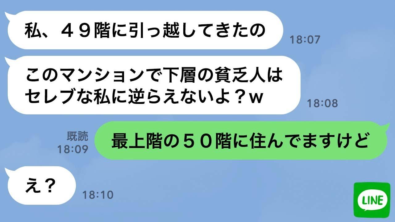 【LINE】同じタワマンに引っ越してきたママ友(49階)「下層階は上層階の私に従いなさい」→私(50階)「うちは最上階ですが?」結果www