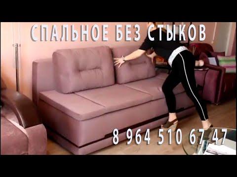 Салон мебели. Раскладываем диван еврокнижку  со спальным местом без стыков