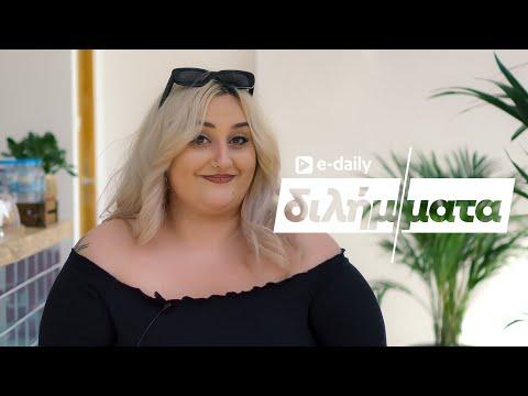 Η @Χρυσηίδα Γκαγκούτη απαντά σε E-Daily Διλήμματα