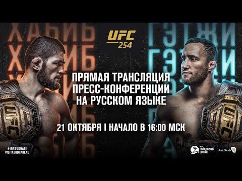 Пресс-конференция перед UFC 254