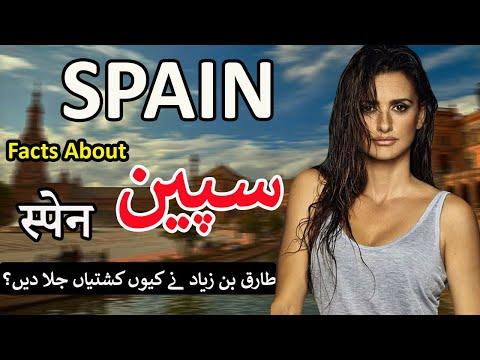 Travel TO Spain in Urdu/Hindi | History Of Spain | Flying News Urdu Documentary