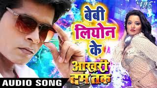Baby Leone Ke Aakhri Dum Tak Indu Sonali Latest Bhojpuri Movie Songs 2019 HD