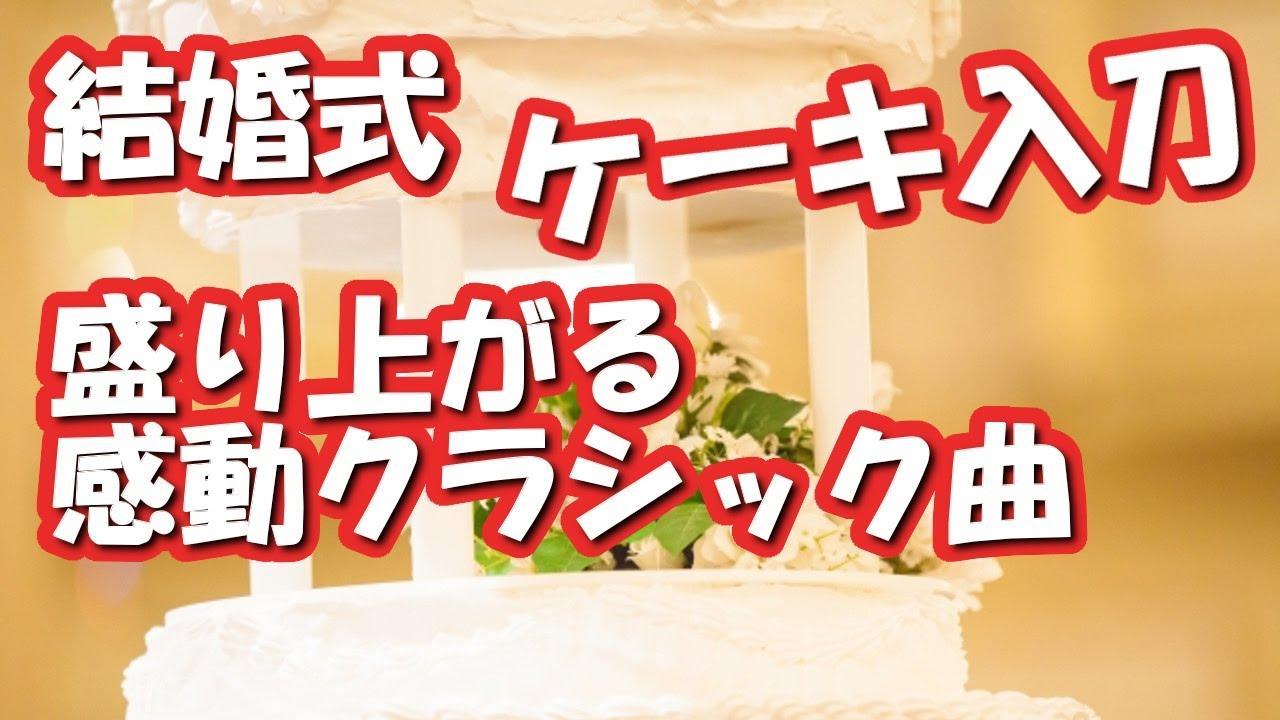 結婚式・挙式 ケーキ入刀カットに人気の盛り上がる曲 定番感動クラシック音楽【ライフミュージック】