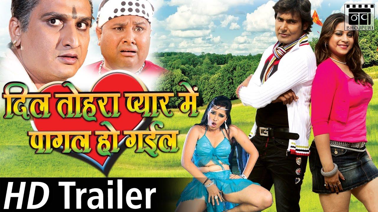 Trailer - Dil Tohra Pyar Mein Pagal Ho Gail | Anara Gupta, Somlal Yadav |  New Bhojpuri Movies