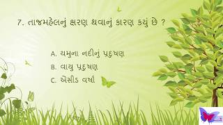 Forest Guard Bharati paper 1 || પર્યાવરણ MCQ model paper