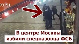 Драка у бара: в центре Москвы избили спецназовца ФСБ | СРОЧНЫЕ НОВОСТИ!