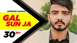 Gal Sun Ja  (Full Song) - Kanwar Chahal | Latest Punjabi Songs 2016 | Speed Records