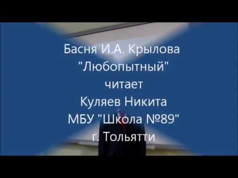 Изображение предпросмотра прочтения – НикитаКуляев читает произведение «Любопытный» И.А.Крылова