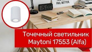 Точечный светильник MAYTONI 17553, 17528 (MAYTONI ALFA C016CL-01W, C016CL-01B) обзор