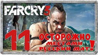 Far Cry 3 ч.11 (Играю первый раз) Финал сюжета. Мартышкин труд. Начало.