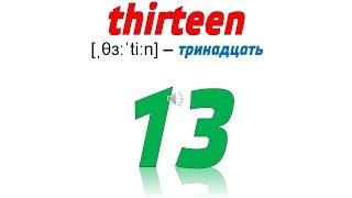 Учим английский язык с нуля видео уроки – практика для детей – выбери число «thirteen» – EnTube