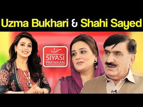 Siyasi Pakwaan | Eid Day 2 Special | Uzma Bukhari & Shahi Sayed | 23 August 2018 | Dunya News