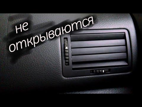 Ремонт дефлектора воздуховода Шкода Октавия Тур. Не открываются шторки
