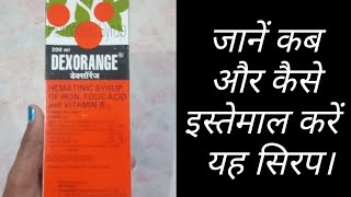 Dexorange syrup full review in hindi.