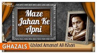 Maze Jahan Ke Apni - Ustad Amanat Ali Khan - Superhit Romantic Ghazals - Nupur Audio