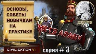 Civilization 6 | VI - основы, советы, обучение - строить, изучать, побеждать (3 серия)