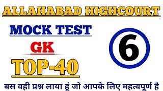 Allahabad Highcourt GK Mock Test-6||Allahabad HC Group-C,D||HC GK TEST PAPER||Be Topper