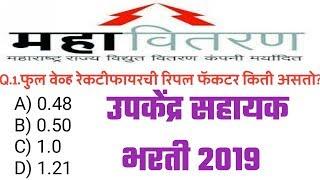 upkendra sahayak question paper / mahavitaran imp questions / mahadiscome exam questions