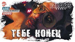 Тебе конец [Far Cry 5]